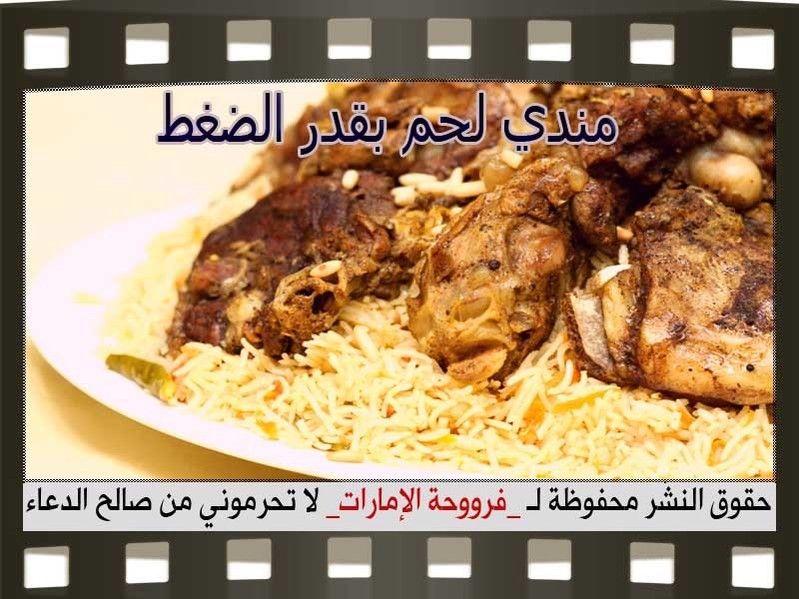 مندي بالصور مندي لحم بقدر الضغط بالصور Recipes English Food Food