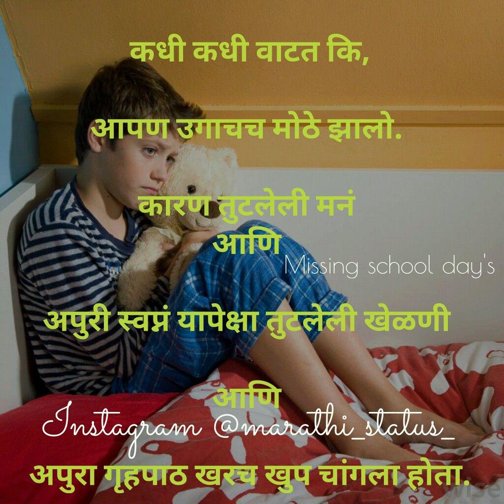 Pin by Marathi Status on Marathi Status   Pinterest   Inspiratinal ... for Happy Life Status In Marathi  56mzq