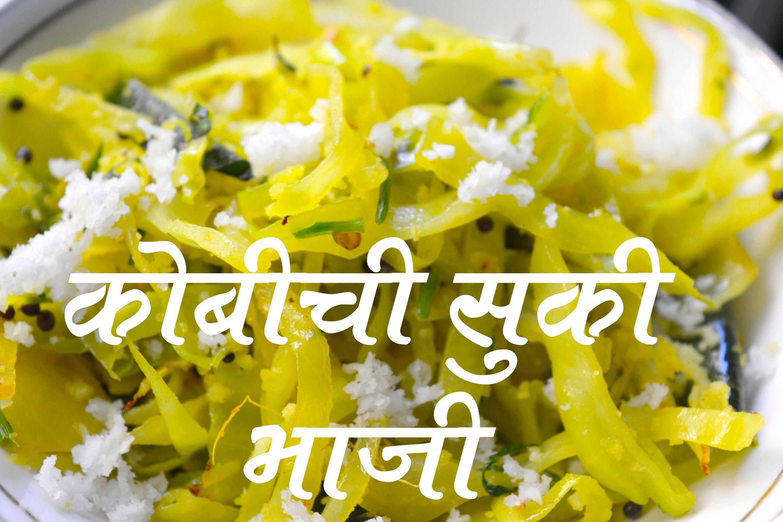 Kobichi bhaji without onion garlic full recipe authentic kobichi bhaji without onion garlic full recipe authentic maharashtrian food forumfinder Choice Image