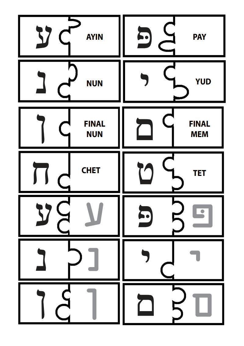 Predownload: Letter Puzzles 3 Pdf Google Drive Learn Hebrew Hebrew School Hebrew Lessons [ 1131 x 800 Pixel ]