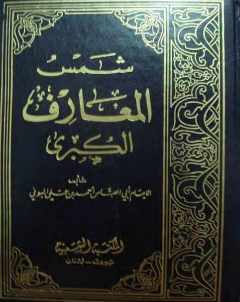 Copy Of شمس المعارف الكبري Ahmad Al Buni Free Download Borrow And Streaming Internet Archive Free Ebooks Pdf Free Ebooks Download Books Ebooks Free Books