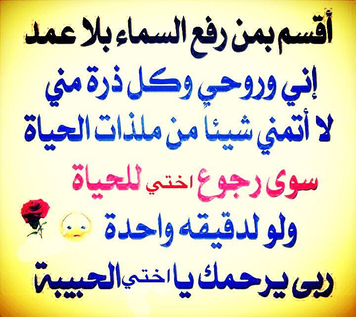 رحمك الله أختي الغالية الحبيبه Arabic Calligraphy Calligraphy Arabic