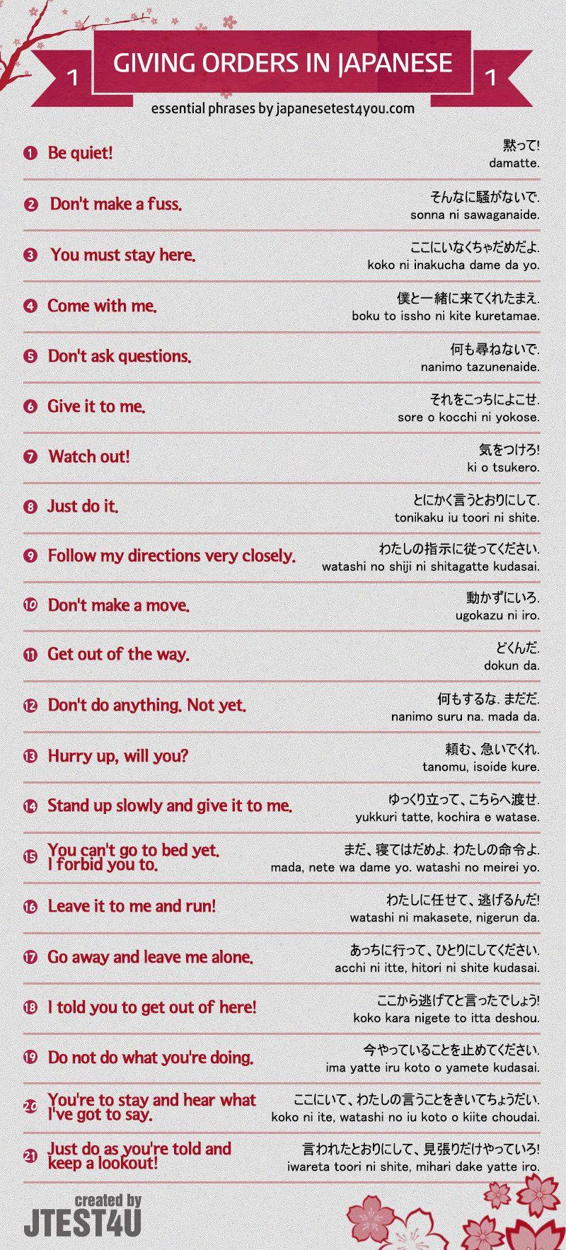 Japanesetest4you Com Wp Content Uploads 2016 06 Jt4u Infographic Order 1 Jpg Japanese Language Japanese Language Learning Learn Japanese Words