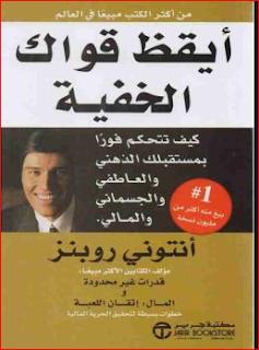 تحميل كتاب أيقظ قواك الخفية Pdf Management Books Pdf Books Reading Ebooks Free Books