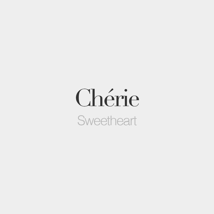 """Franch Quotes : """"Chérie (masculine: chéri)   Sweetheart   /ʃe.ʁi/"""" - The Love Quotes   Looking for Love Quotes ? Top rated Quotes Magazine & repository, we provide you with top quotes from around the world"""