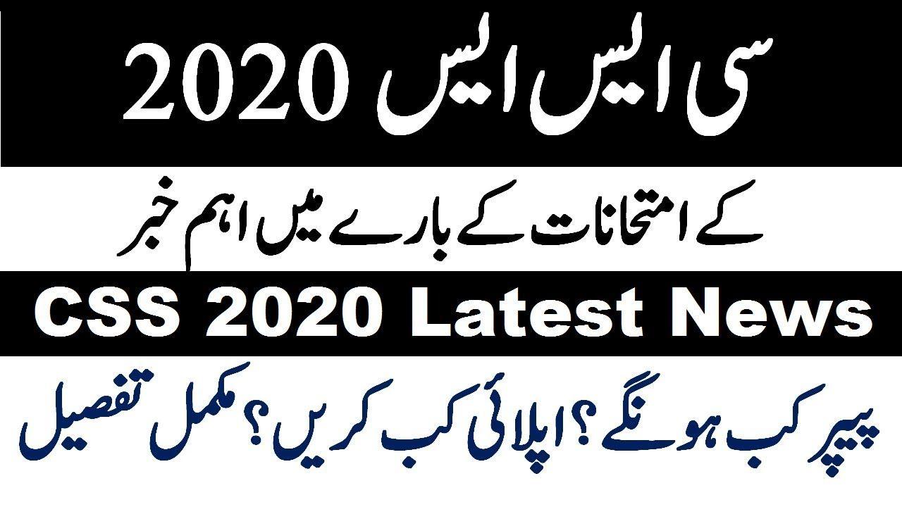 Css 2020 Online Registration Exam Date Eligibility List Notification Latest Jobs In Pakistan Css Exam