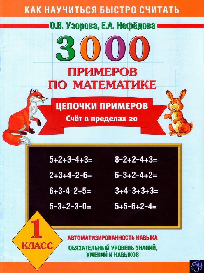 Ольга рагутская по петерсон л г математика для 3 класса видео урок скачать бесплатно
