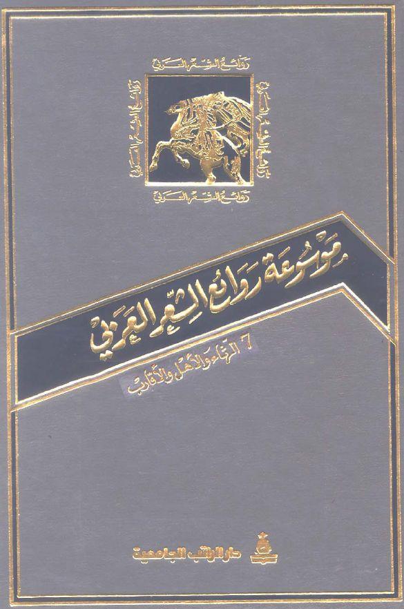 تحميل موسوعة روائع الشعر العربي pdf