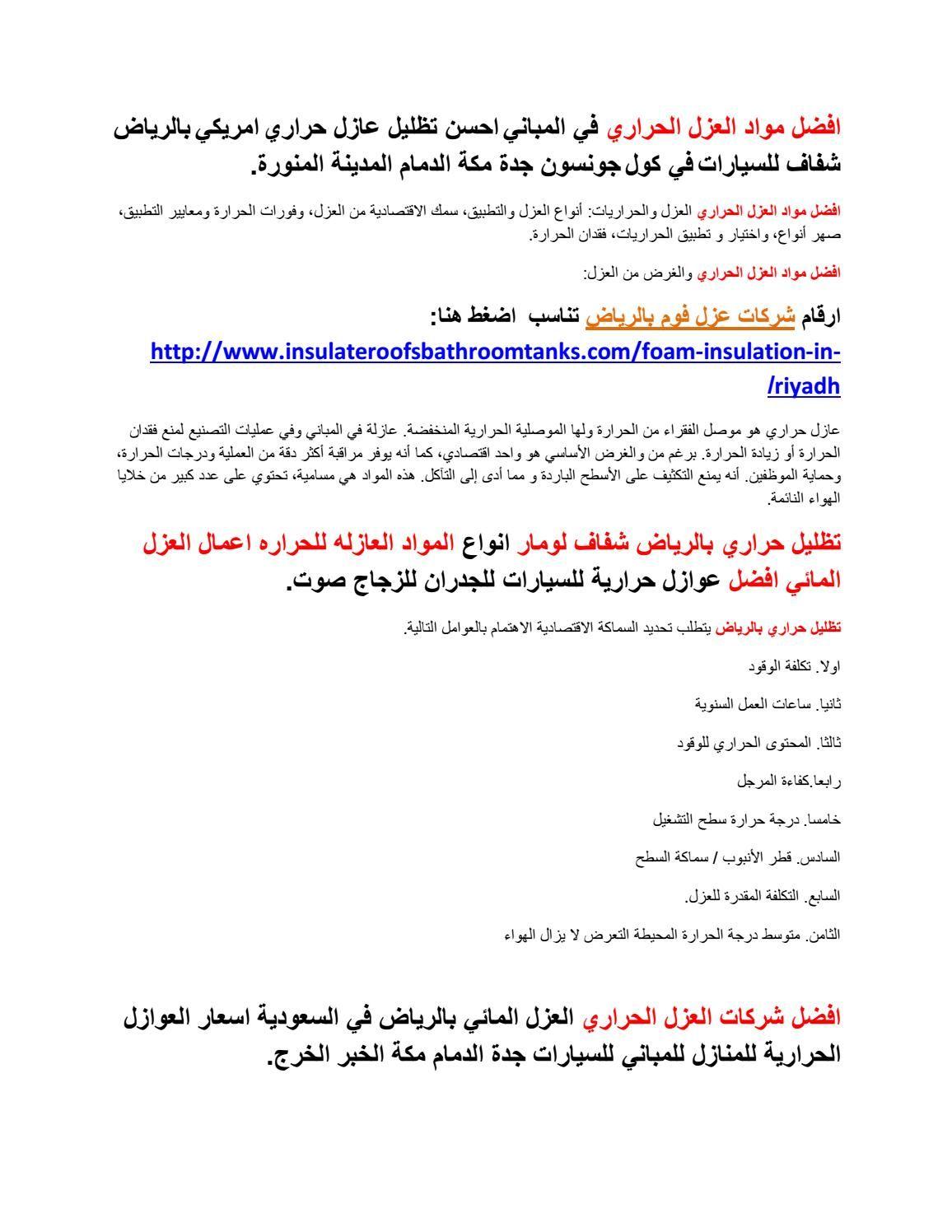 عزل الرطوبة Pdf بحث عن العزل الحراري للمباني افضل مواد العوازل المائية للمنازل ضد الحرارة Pdf Dubai