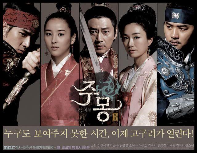 Jumong <3 my first saeguk <3   Kdramas   Korean drama movies