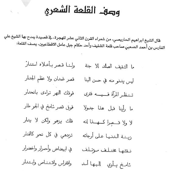 مدونة جبل عاملة قلعة الشقيف في شعر الشيخ إبراهيم الحاريصي المتوفي Http Jabalamelah Blogspot Com Tr 2014 07 1186 Html Math Math Equations