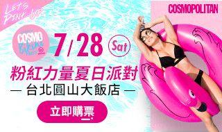 2018 Cosmo Summer Bikini Party