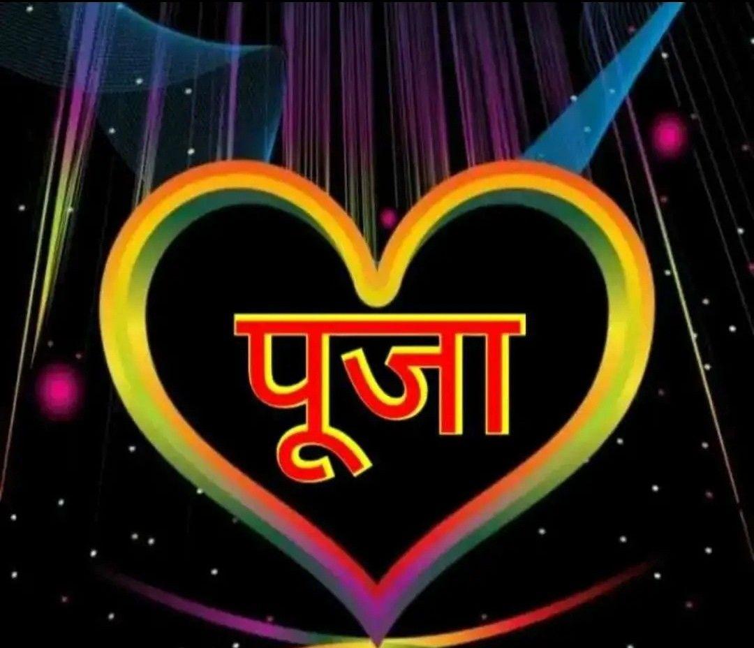 Pooja Name Art In 2020 Name Art I Love You Animation Photo Name Art