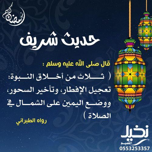 حديث شريف نخيل القصيم رمضان صيام قيام صلاة محمد حديث شهر رمضان السعودية جمعه جمعة الجمعة Ramadan Islamic Studies Hadith