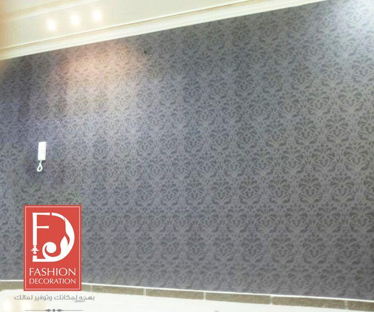 ورق جدران اوروبي 100 Decor Wallpaper ورق جدران ورق حائط ديكور فخامة جمال منازل Decor Decor Styles Decor