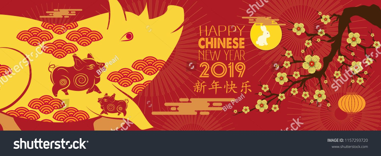 Happy New Year 2019 Chinese Characters Mean Happy New Year