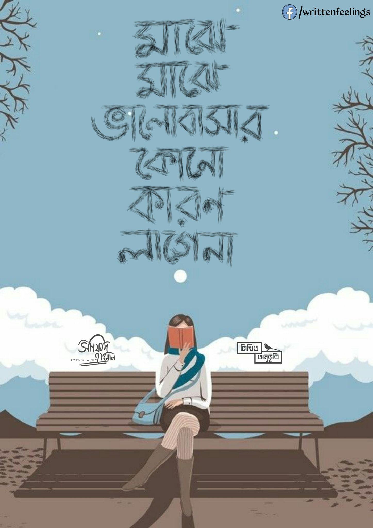 Pin On Bangla Typography