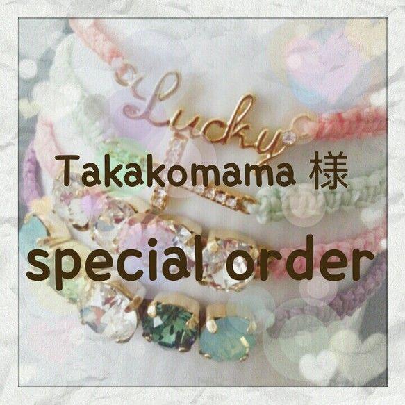 Takakomama 様のスペシャルオーダーです。|ハンドメイド、手作り、手仕事品の通販・販売・購入ならCreema。