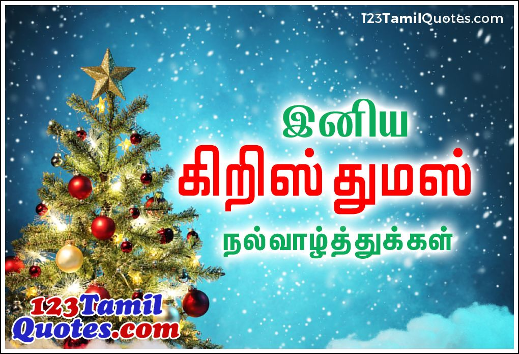 happy-christmas-tamil-x-mas-images-wishes-jesus-wallpapers ...