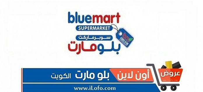 عروض بلو مارت الكويت من 13 حتى 16 سبتمبر 2017 أفضل تخفيض Best Sale Allianz Logo Supermarket Personal Care