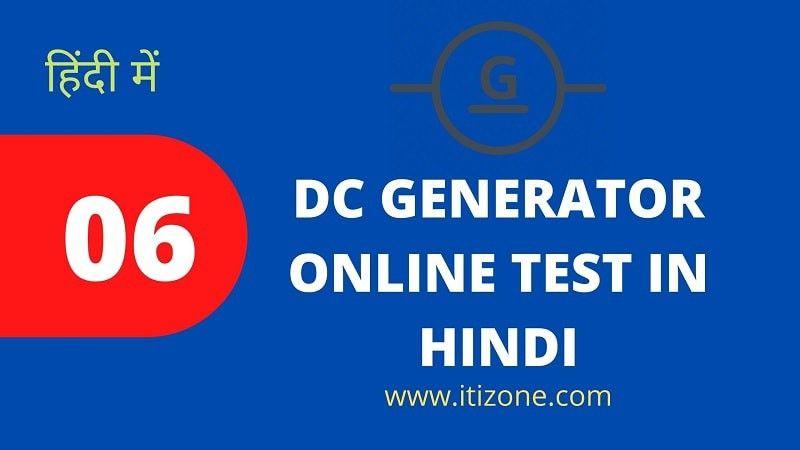 Pin On Iti Online Test In Hindi