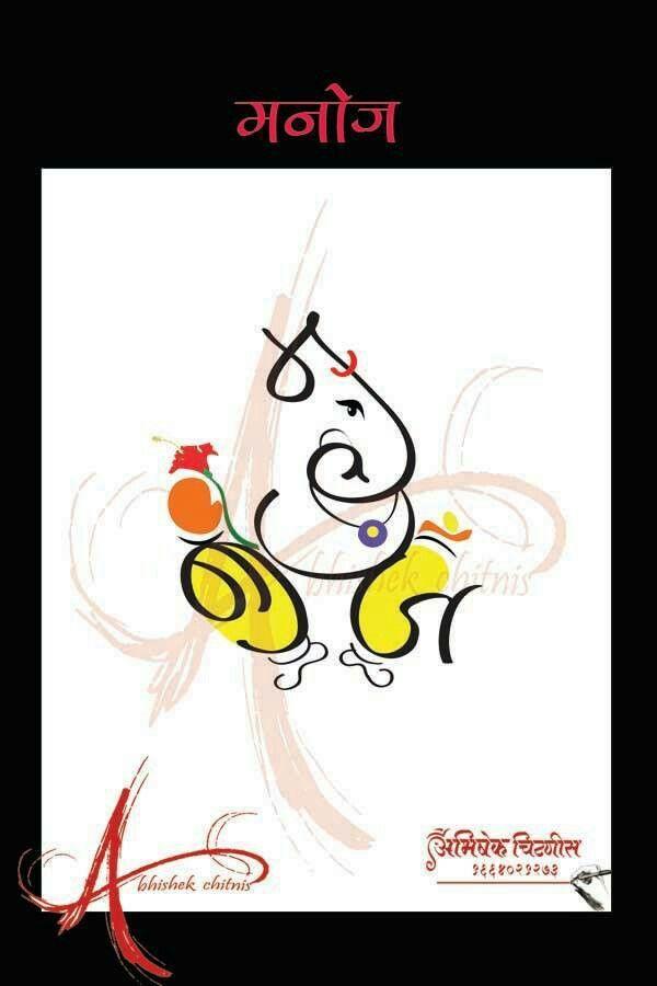 Pin By Manoj Kurve On Akshar Ganesh Ganesh Photo Name Art Ganesh