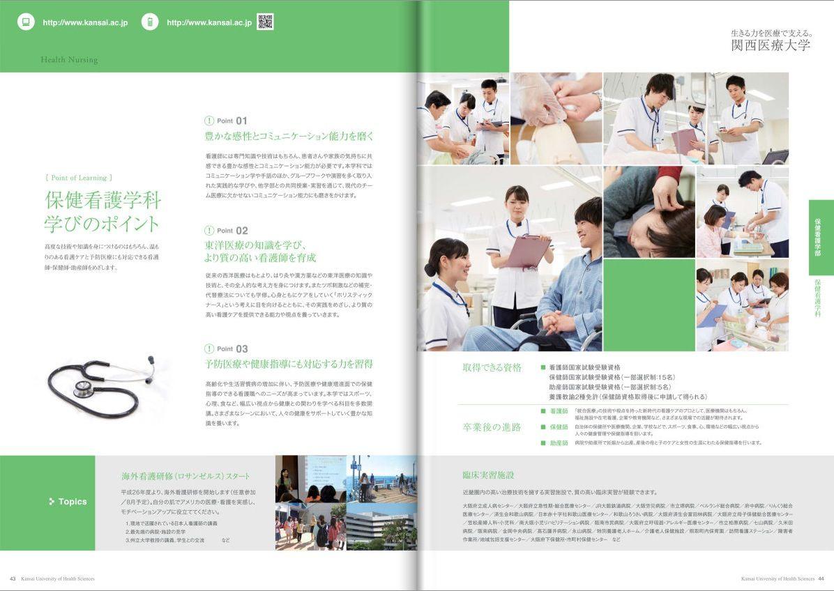 Kansai University of Health Sciences