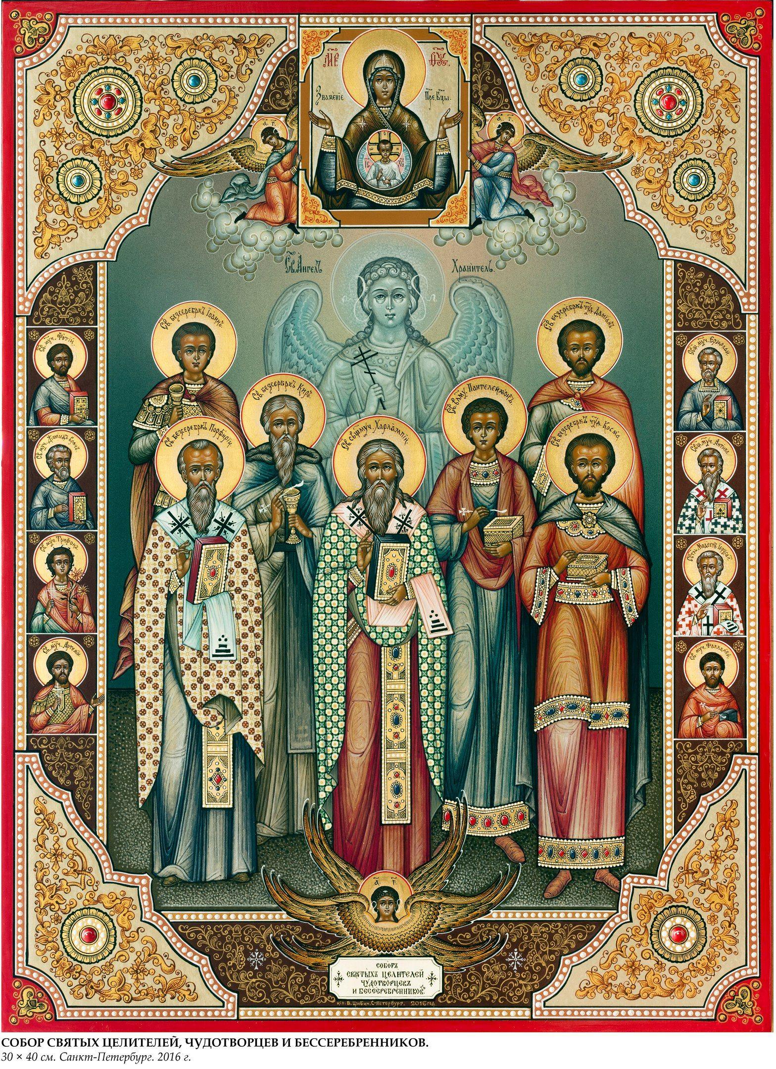 исцеляющие фотографии целителей и святых хорошо, вряд