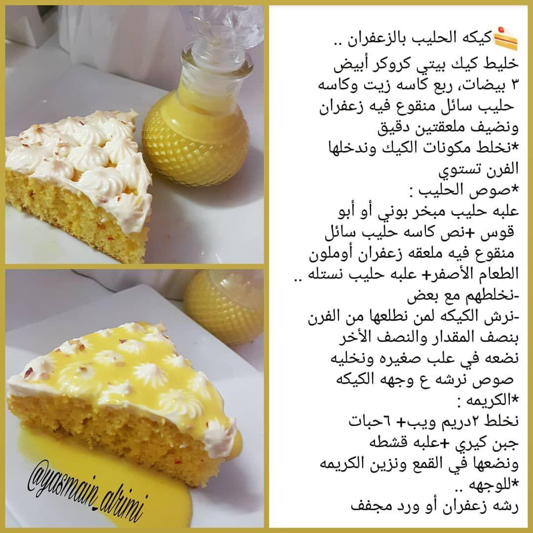 طريقه كيكه الحليب بالزعفران كيكه الحليب بالزعفران كيكه الزعفران كيكه الزعفران بالحليب Food Garnishes Cooking Recipes Desserts Yummy Food Dessert