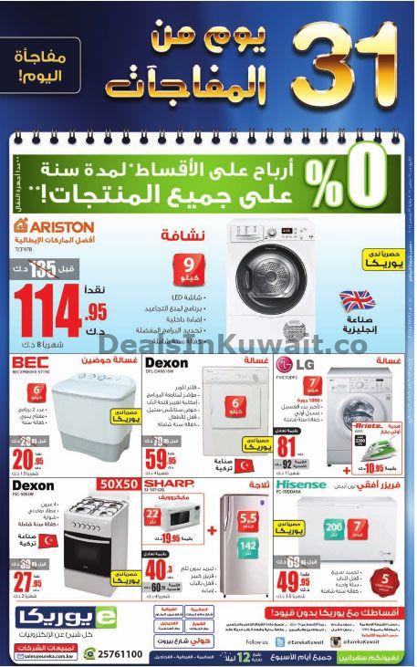 Eureka Kuwait: Offer on Home Appliances | Deals in Kuwait