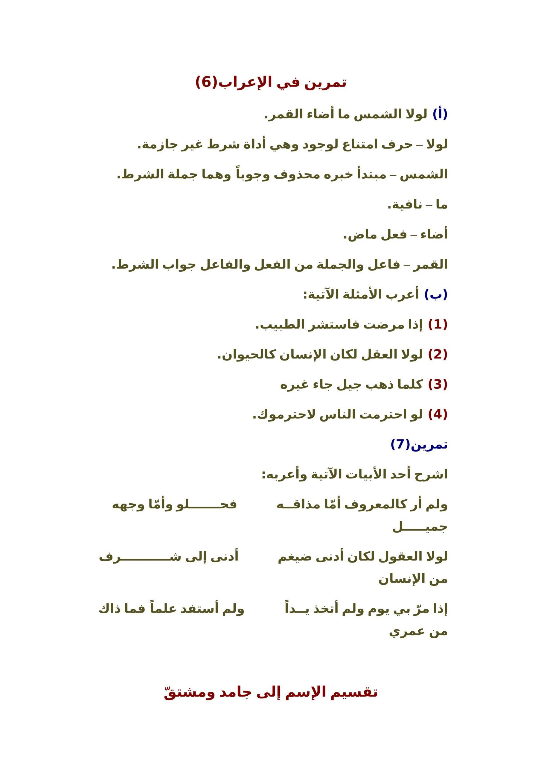 اوراق عمل تمارين في الاعراب مع الاجابات للصف الثامن مادة اللغة العربية