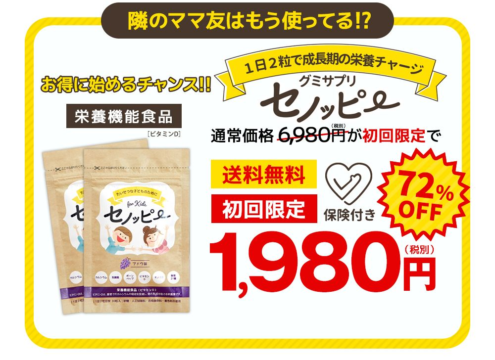 森三中大島さんも大絶賛 栄養たっぷり成長グミ を身長で悩む息子に試した結果スクスクと kagayaki girls 健康補助食品 栄養 グミ