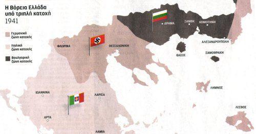 H Boreia Ellada Ypo Boylgarikh Katoxh 1941 Ellada Boylgaria