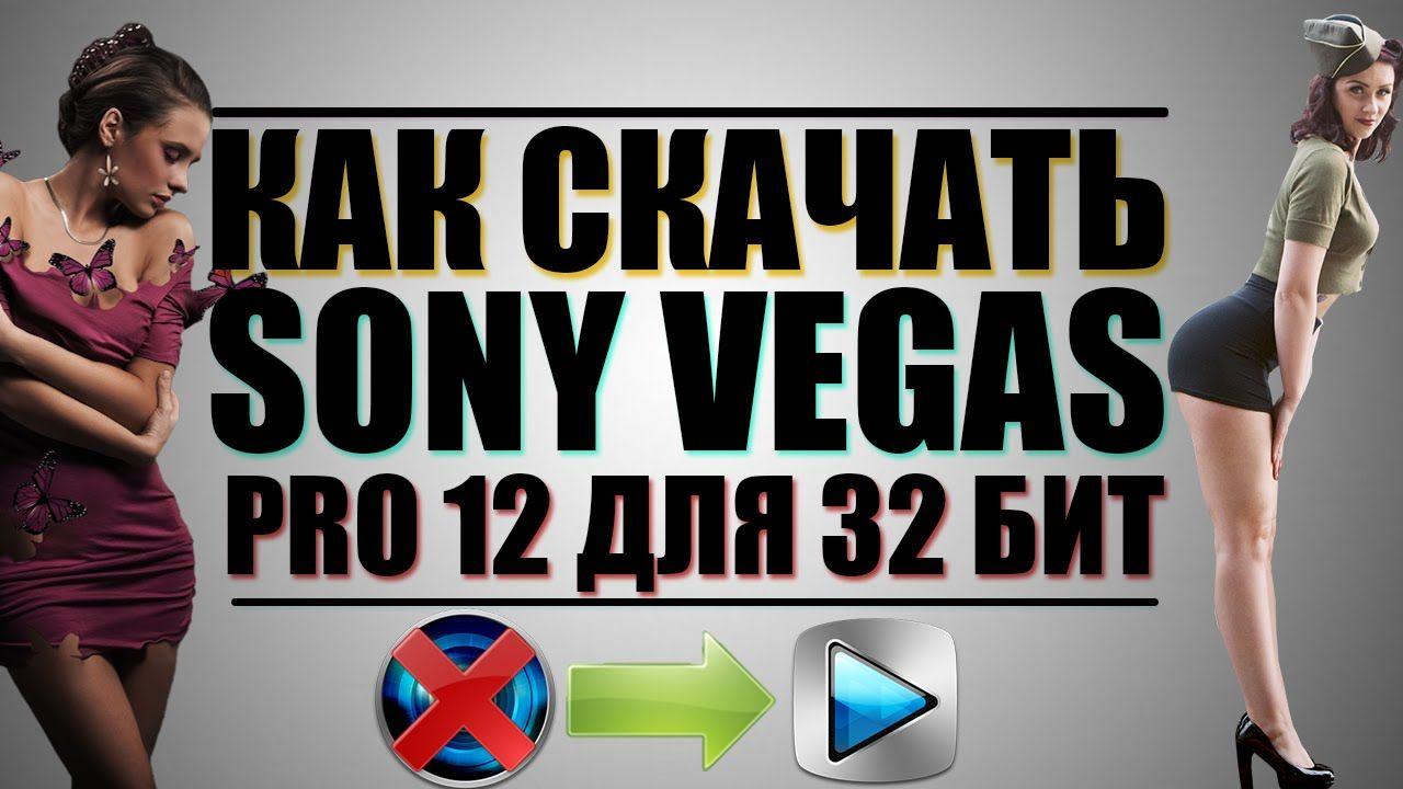 Скачать sony vegas pro 12, 13 бесплатно на русском языке блог.
