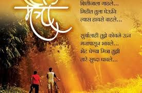 Marathi Friendship Day Quotes Images Friendship Day Images
