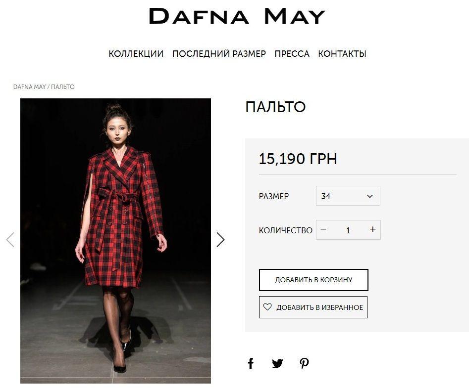 Пальто от Dafna May