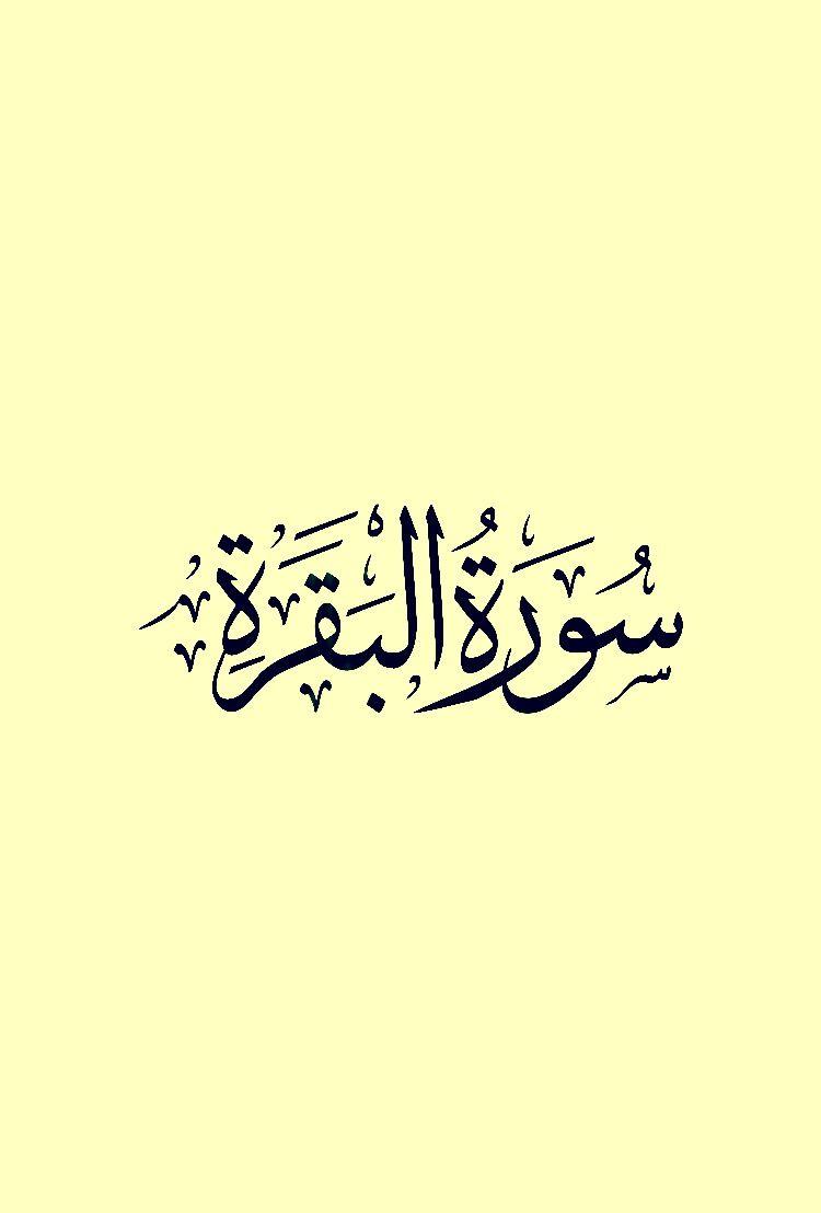سورة البقرة تلاوة محمد ج بريل Galaxy Wallpaper Arabic Calligraphy Youtube