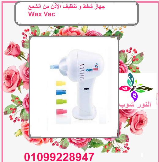 جهاز شفط و تنظيف الأذن من الشمع Wax Vac Wax Vac Hair Dryer Wax