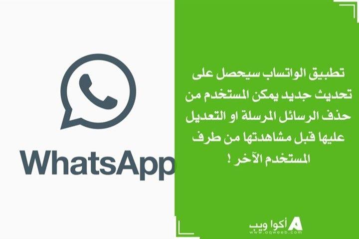 تحديث جديد لتطبيق الواتساب Www Aqweeb Com تطبيقات اندرويد معلومة اخبار Fashion Men 2014 Instagram Posts Tech Company Logos