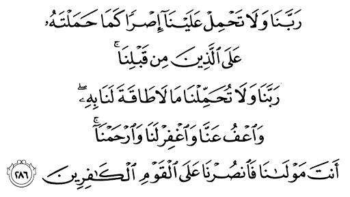 Dua: Asking Allah to rescue you | Zaufishan