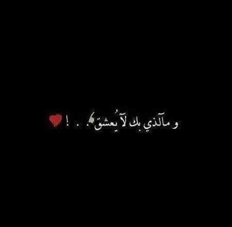 Shivan Quran Quotes Love Cute Love Quotes Love Husband Quotes