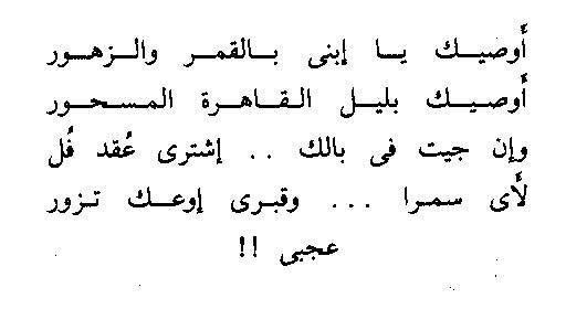 صلاح جاهين قصة شهيد Quotes Arabic Quotes Sayings