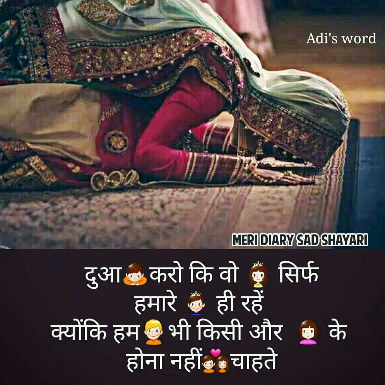 wedding anniversary wishes shayari in hindi%0A Wallpapers  Sad  Feelings  Beautiful Lines  Diaries  Attitude  Wall Papers   Journals  Tapestries