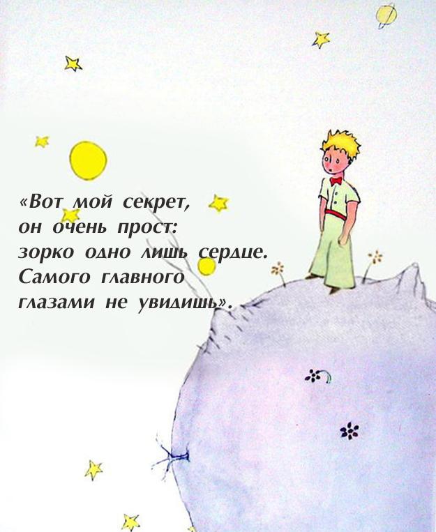 маленький принц картинка