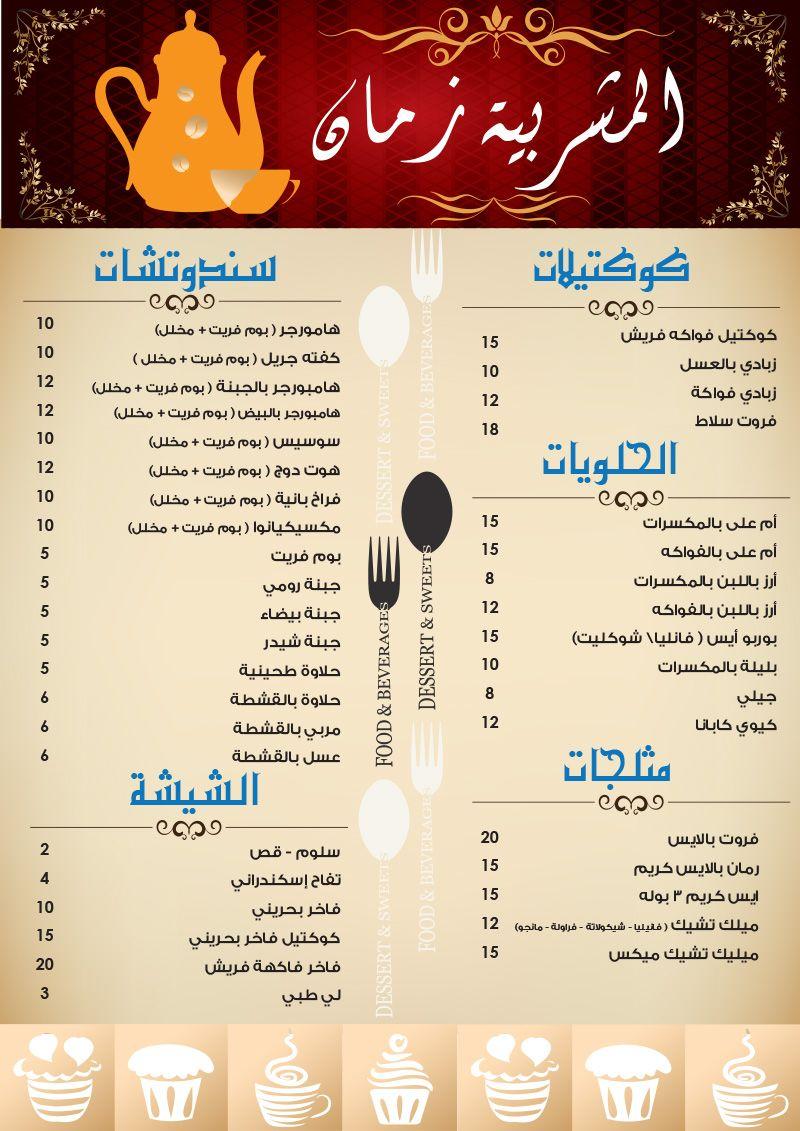 تصميم منيو كافيه المشربية زمان في الغردقة البحر الاحمر مصر Restaurant Menu Design Menu Design Free Letterhead Templates