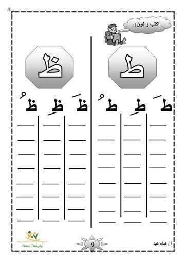 Pin By Curious Little Fennecs On Arabic Alphabet كتابة الحروف للأطفال Learn Arabic Alphabet Learning Arabic Learn Arabic Online