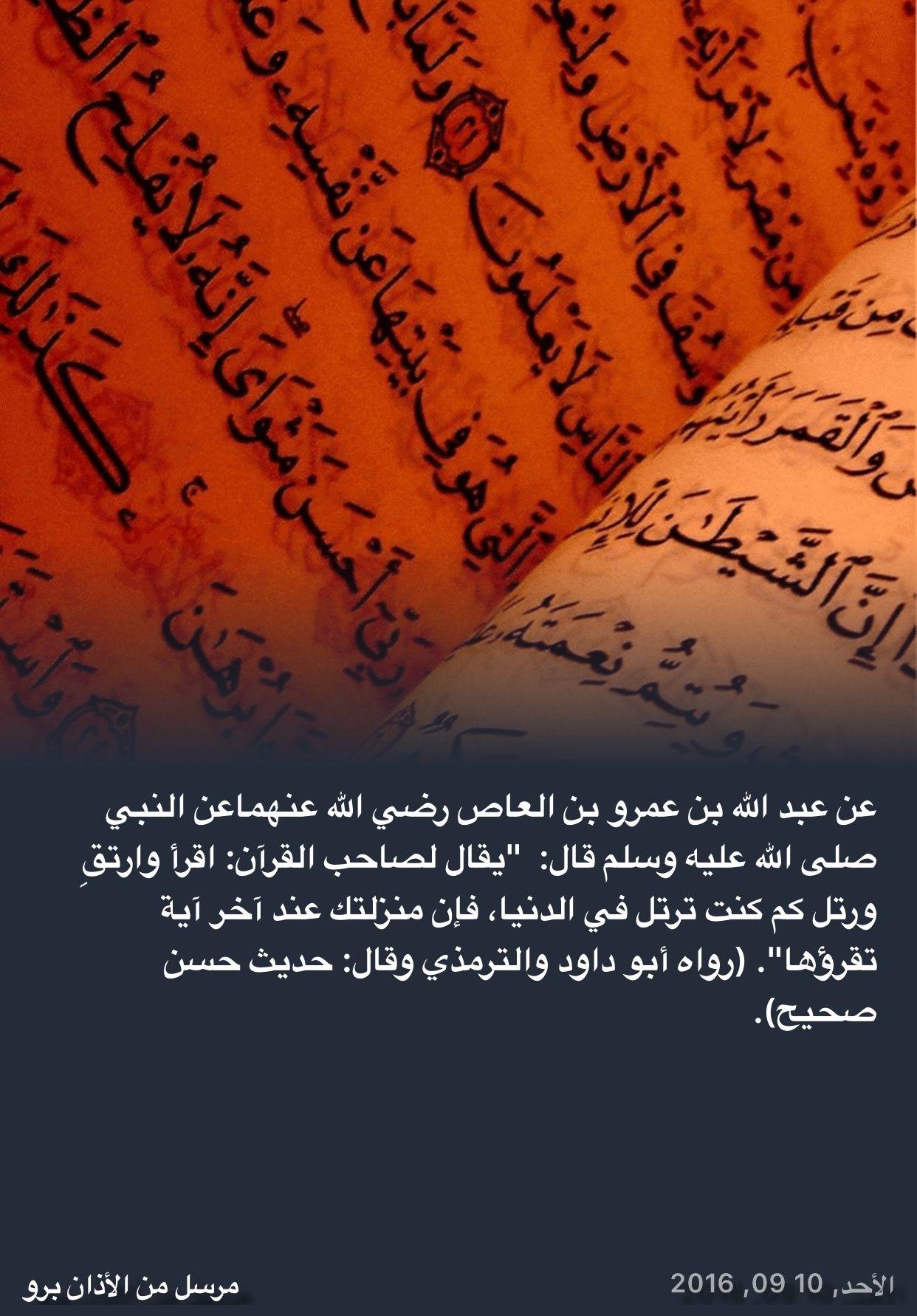 من هدي النبي صلى الله عليه وسلم Movie Posters Islam