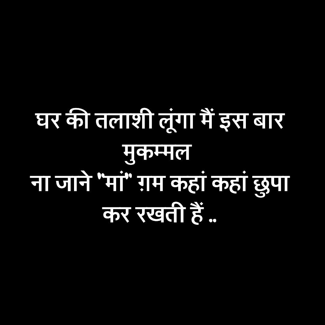 Best Quotes For Mother In Hindi: Pin By Ashok Singh On My Autobiography