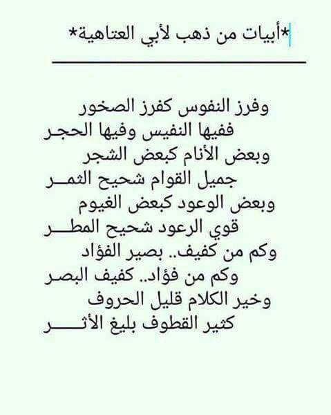 أبيات رائعة Words Quotes Wisdom Quotes Islamic Love Quotes