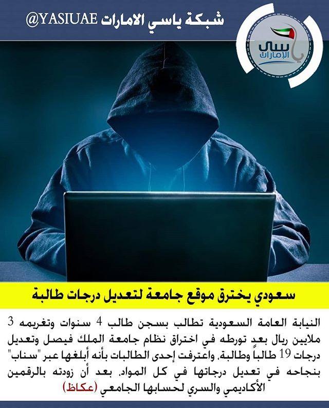 السعودية سعودي يخترق موقع جامعة لتعديل درجات طالبةتعرف عليها غي سناب شات التفاصيل شبكة ياسي الامارات ياسي الامارات اخبار Superhero Movie Posters Poster